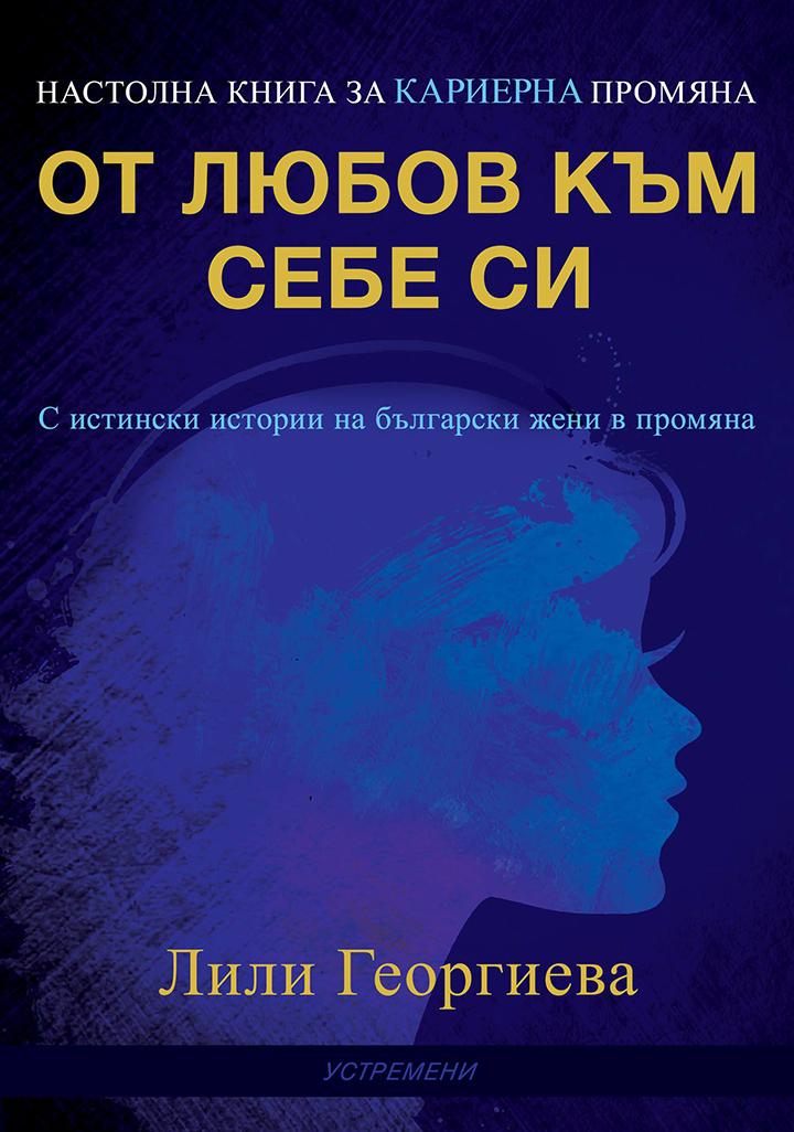 "Лили Георгиева – ""Oт любов към себе си"""