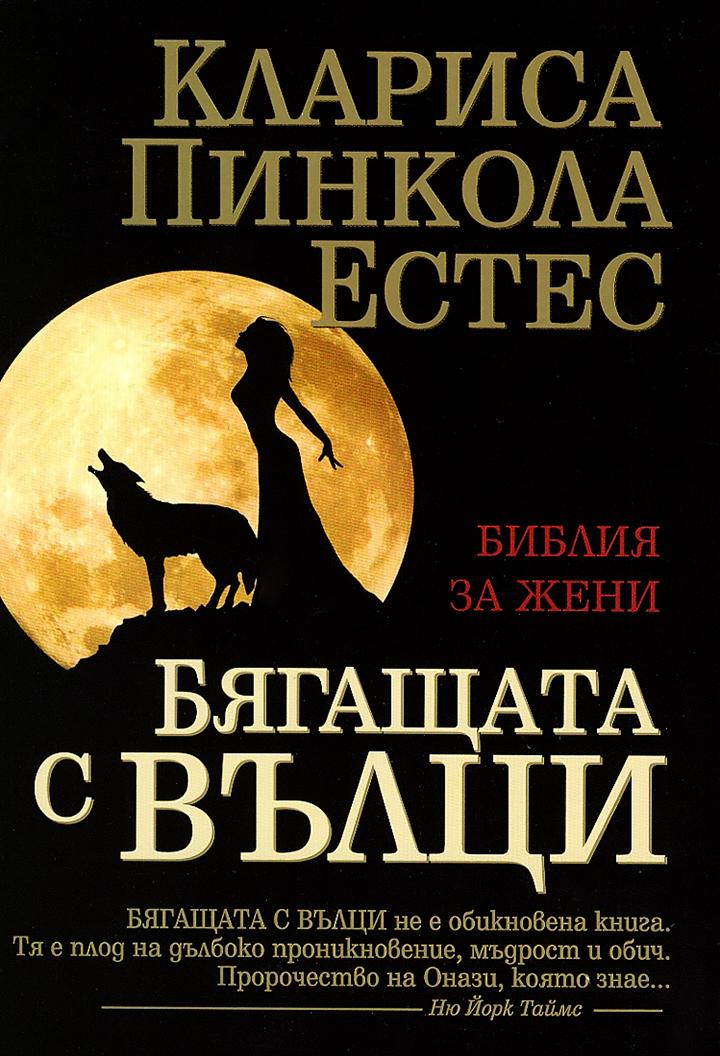 """""""Бягащата с вълци"""""""